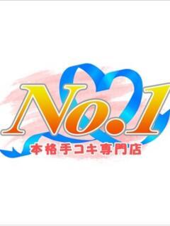 めぐ No.1~ナンバーワン~(曙町/ヘルス)