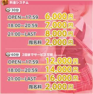 システム|CHOCOLATE CLUB(ちょこらぶ)(ピンサロ/池袋)