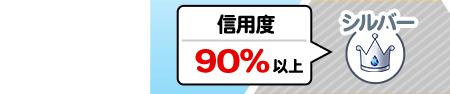 シルバー、信用度90%以上